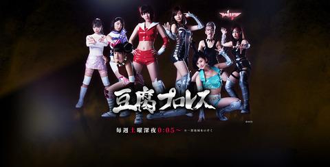 【悲報】「豆腐プロレス」ドラマのシーズン2なし