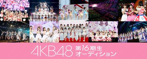 【AKB48G】運営は推す気もない子を採用するな。これ以上少女達の人生を滅茶苦茶にするな。
