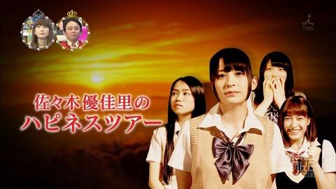 【脱会】AKB48佐々木優佳里に飽きてきた人集合【ハピネス教】