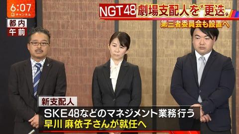 【NGT48暴行事件】記者会見でAKSに質問してもらいたい事