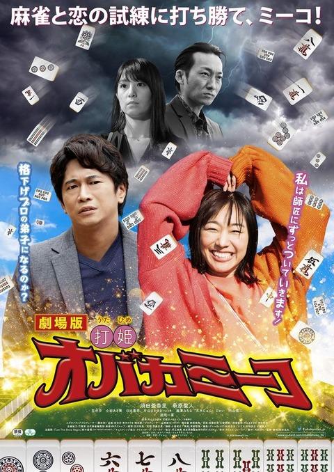 【SKE48】須田亜香里主演映画「打姫オバカミーコ」2021年2月5日より全国公開決定