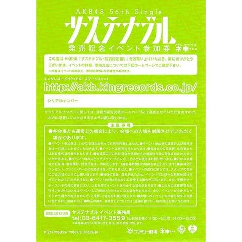 【AKB48】「サステナブル」「失恋、ありがとう」オンラインお話し会開催!【全国握手会】
