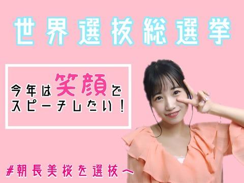【HKT48】朝長美桜が総選挙で選抜入り目指してるみたいだが入れそう?