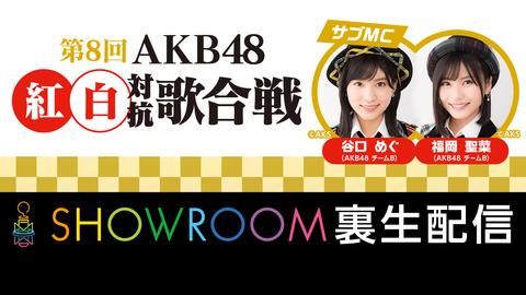【AKB48】何故SHOWROOMは裏配信ばっかりで、ライブや選挙などの中継を自らやろうとしないのか?
