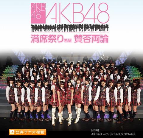 【AKB48】事務所移籍発表で一番盛り上がったのは横アリだよな、知らない事務所だった時の会場の一瞬の間