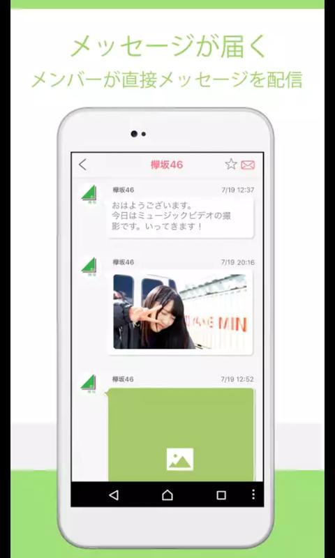 【欅坂46】メッセージアプリ風の有料サービスを開始!モバメはオワコンか?