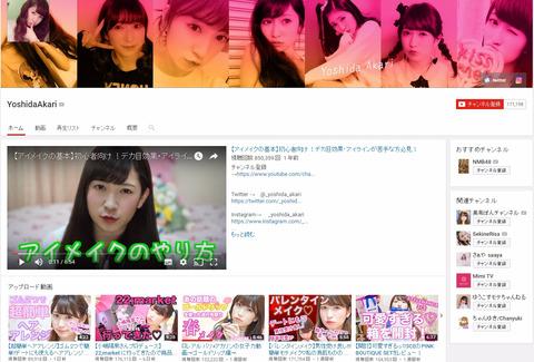 【朗報】「アカリンの女子力動画」チャンネル登録数が17万超え【NMB48・吉田朱里】
