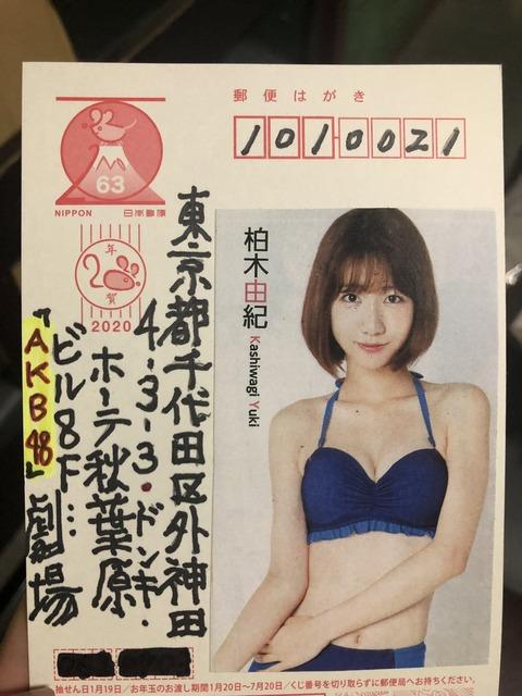 【AKB48】柏木由紀「ファンの方から年賀状!ありがたいけどこれははずかしい!よ!!配達してくれた方どんな気持ちだったかな」