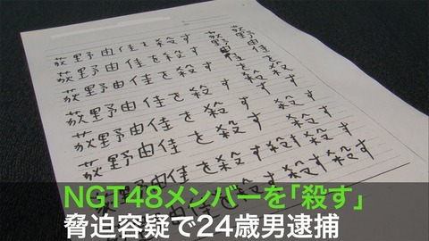 【NGT48】荻野由佳の握手会おかしくね?命狙われてギリギリの状態なのに警備薄すぎない?