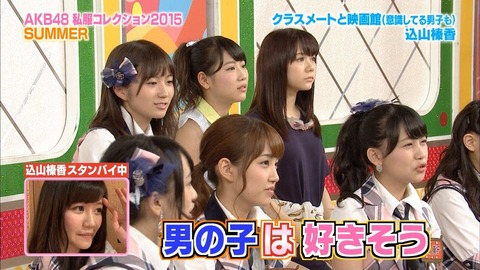 【AKBINGO】HKT48村重杏奈「込山榛香はクラスメートの女子を敵に回す存在」