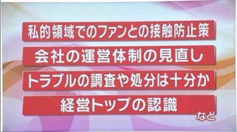 【意味不明】NGT48単独コンサート、冒頭で異例の15分の合宿映像-