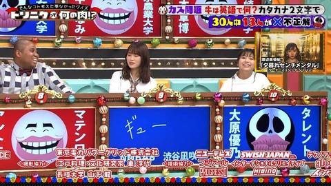 【NMB48】なぎちゃんがお茶の間にアホを晒してしまうwww【渋谷凪咲】