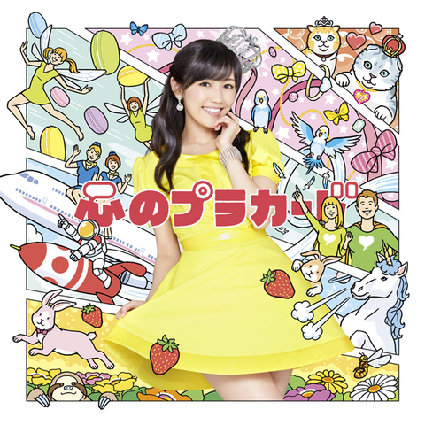 【AKB48】心のプラカード初日871,923枚