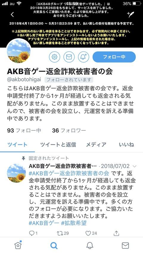 【悲報】AKB公式音ゲー運営、返金詐欺か?【被害者の会】