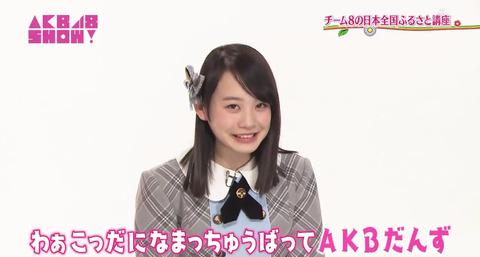 【AKB48SHOW】これが横山結衣ちゃんのビジネスなまり、津軽弁か