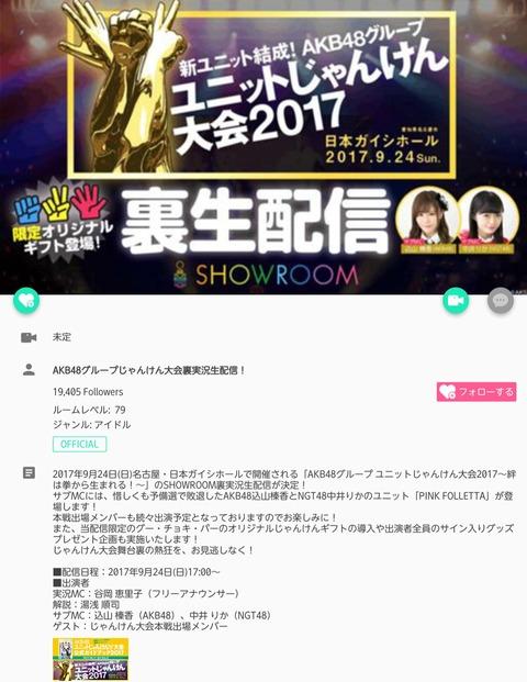 【AKB48じゃんけん大会】中井りかと込山榛香が裏配信頑張ってたんだけどおまえら見てた?