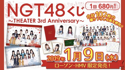 【朗報】全国のローソンで2019年1月9日から「NGT48くじ」展開決定!
