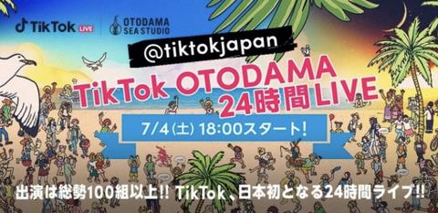 【朗報】AKB48、TikTok日本初の24時間ライブ「TikTok OTODAMA 24時間LIVE」に出演決定!