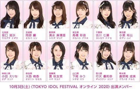 【AKB48】チーム8、TIFオンライン2020出演メンバー発表!!!
