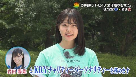 【STU48】瀧野由美子と岩田陽菜が「24時間テレビ」KRYチャリティーパーソナリティーに決定!