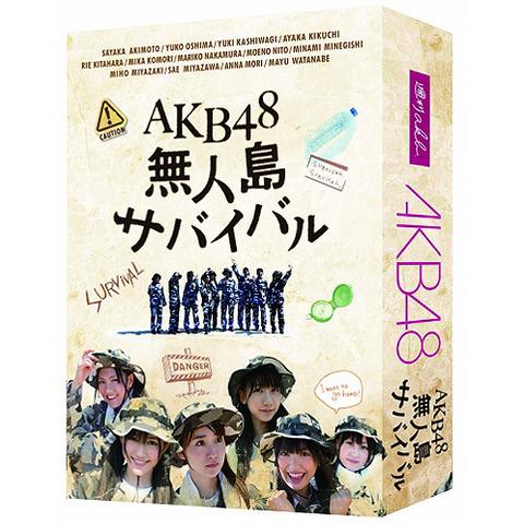 【AKB48G】無人島に一人だけ連れて行くとしたらどのメンバーにする?