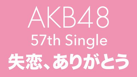 【AKB48】握手会開催の見通し立ってないのに、発売延期しないのは何故?