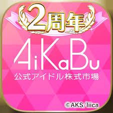 【AKB48】AiKaBuインフレ起こしまくってる問題