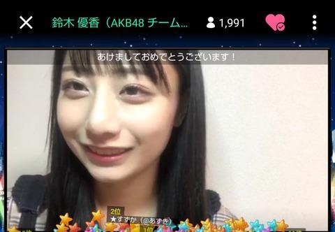 【AKB48】チーム8鈴木優香、佐賀ツアーでメンバーにうなぎパイを配る模様www