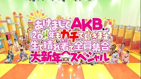 昔は正月にAKB48の特番があったという事実wwwwww