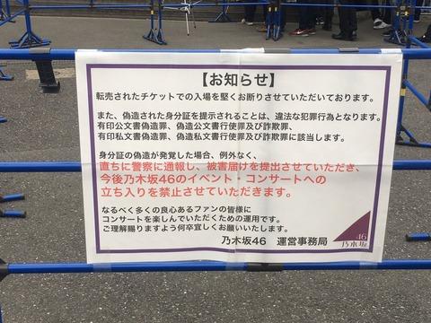 【悲報】身分証を偽造した乃木坂オタが公文書偽造で逮捕wwwwww