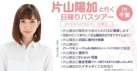 【朗報】片山陽加と行く日帰りバスツアー開催決定!【5月13日】