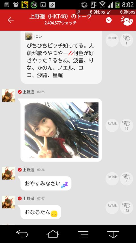 【悲報】HKT48上野遥が755でオ〇ニー予告www