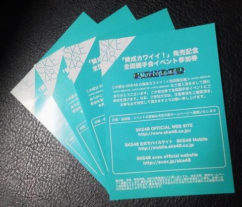 【悲報】12/15横浜握手会、SKE屋内AKB屋外wwwwwwww