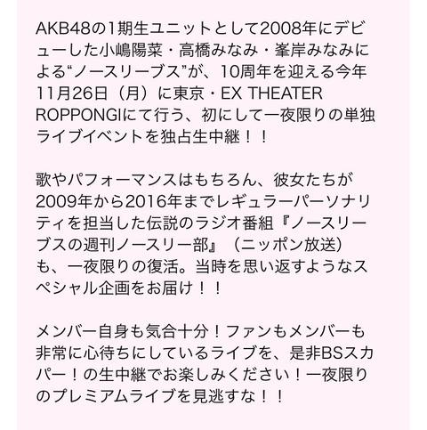 【朗報】 ノースリーブス10周年記念ライブ、BSスカパーで独占生中継 決定!