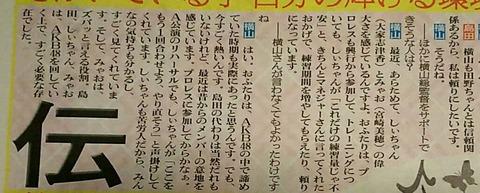 【AKB48新聞】横山総監督が語る「AKB48を回していく上で必要な存在」のメンバー3人がこちら