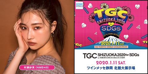 【朗報】TGC静岡2020にNMB48から吉田朱里、村瀬紗英が出演!!!