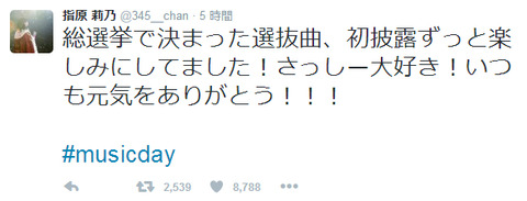 【HKT48】指原莉乃ってtwitterで自演した癖に謝罪してないよね???