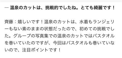 【日向坂46】齊藤京子がヌード「写真集の温泉のカットでは水着もランジェリーもバスタオルもなしで素のままの状態でした」