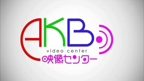 AKB映像センターって番組正直どうよ?