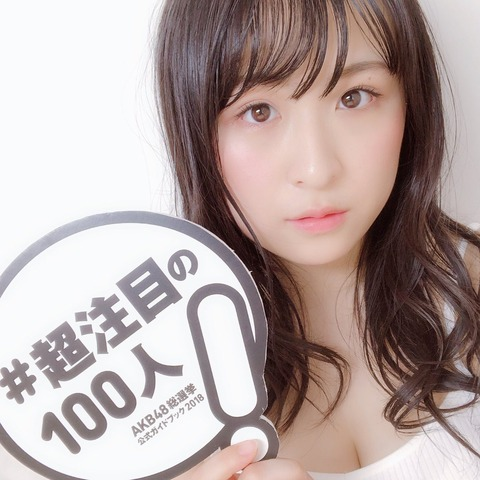 【GIF】さややの最新おっぱいwwwwww【AKB48・川本紗矢】
