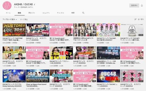 【AKB48】OUC48の活動がそろそろ終了か?