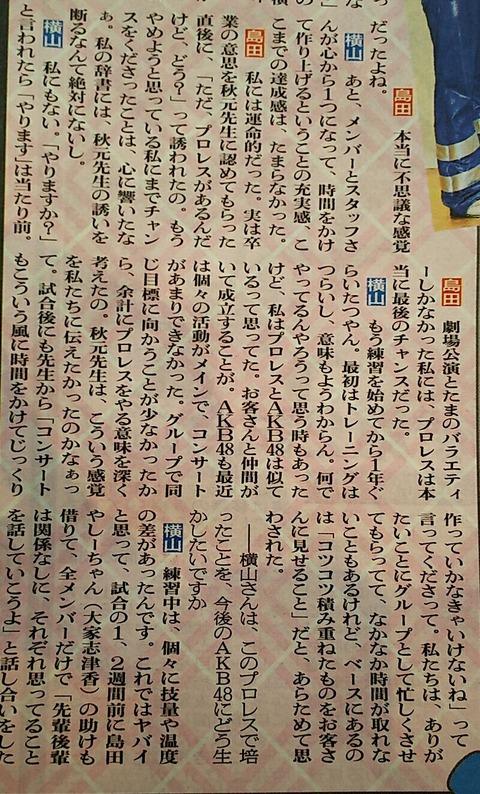 【AKB48G】秋元康「コンサートもプロレスのように時間かけて作っていかなければいけない」