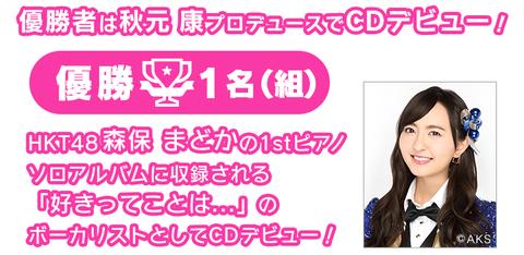 【HKT48】森保まどかのピアノアルバムはいつになったら発売されるのか?