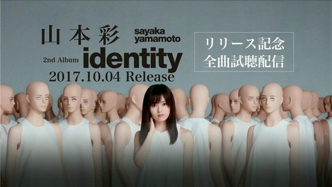 【NMB48】山本彩の2ndアルバムってどれくらい売れると思う?【identity】