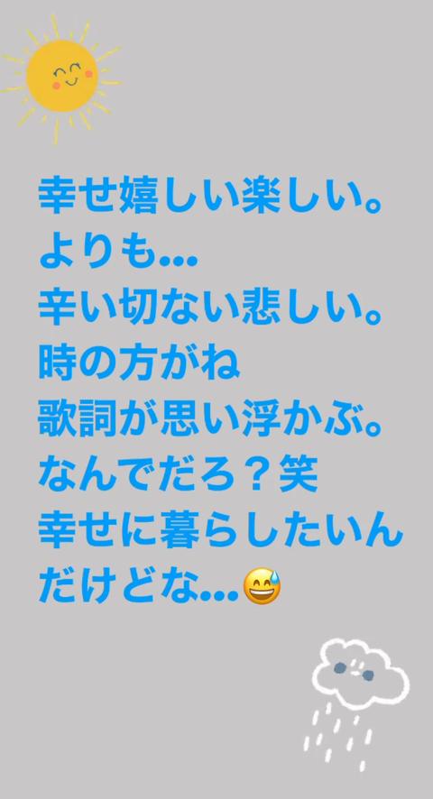 【悲報】作詞家松井珠理奈さん、今は辛い切ない悲しい状態なので歌詞が思い浮かぶ模様