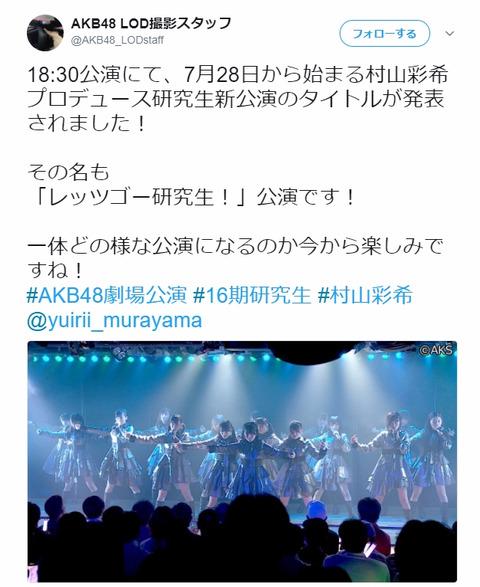【AKB48】村山彩希プロデュース「レッツゴー研究生!」公演、 初日公演が7月28日に決定!