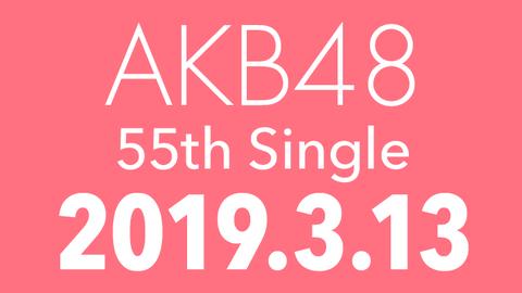 【AKB48】55thのフル部数は35部に、柏木が28部に増加、横山は5日不参加の9部のみ