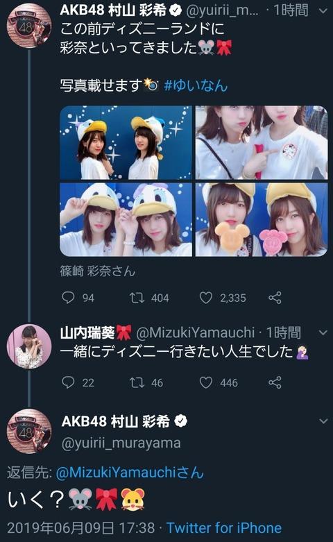 【AKB48】村山彩希、篠崎彩奈のディズニーいじりに矢作萌夏のライバル、山内瑞葵が参戦www