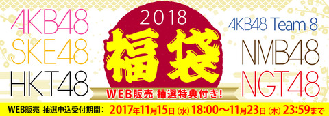 【AKB48G】2018年福袋当落報告スレ