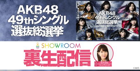 【悲報】AKB48総選挙、柏木由紀の沖縄参戦決定wwwwww【雨女】